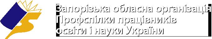 Запорізька обласна організація Профспілки працівників освіти і науки України (ЗОО ППОНУ)